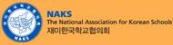 재미한국학교협의회 (NAKS)