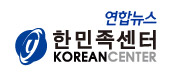 연합뉴스 한민족센터